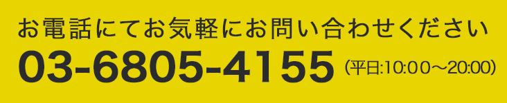 egg電話番号